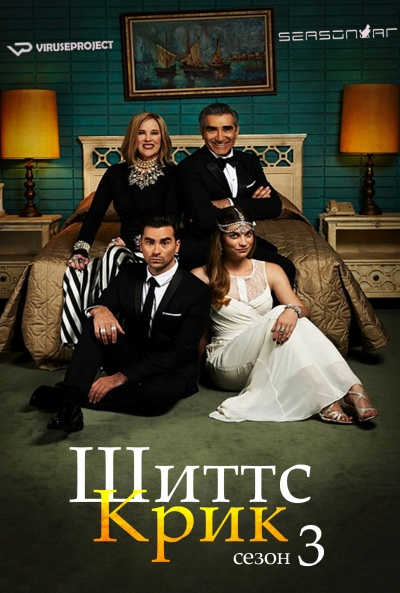 Шиттс Крик 03 (Schitt's Creek 03)
