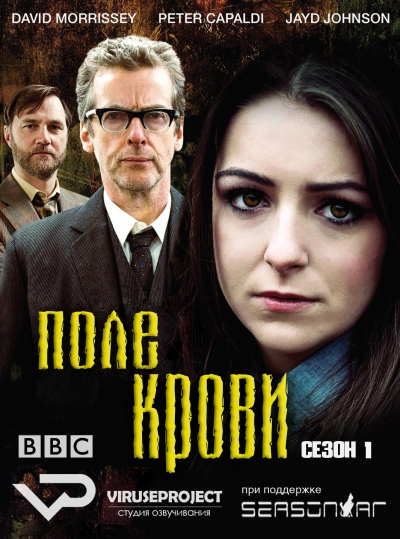 Поле крови 1 (The Field of Blood 1)