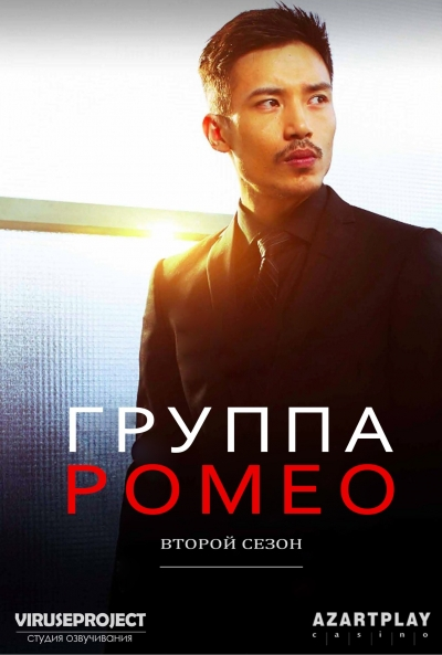 Группа Ромео 02 (The Romeo Section 02)