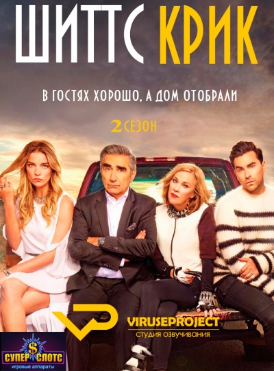 Шиттс Крик 02 (Schitt's Creek 02)