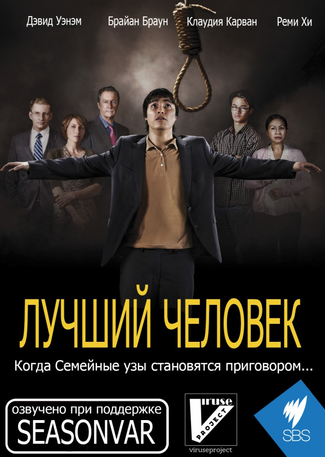 Лучший человек / Better Man (1 сезон/2013/HDTVRip)