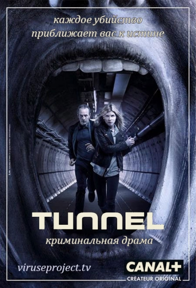 Туннель (The Tunnel)