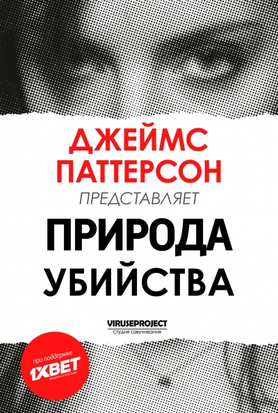 Джеймс Паттерсон: Природа Убийства (James Patterson's Murder Is Forever)