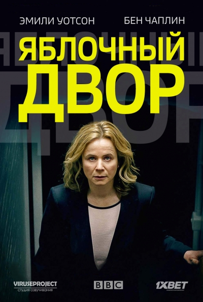 Яблочный двор (Apple Tree Yard)