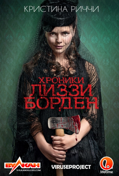 Хроники Лиззи Борден (The Lizzie Borden Chronicles)