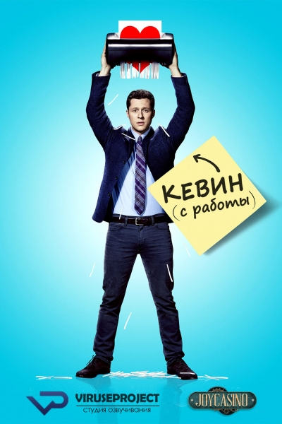 Кевин с работы (Kevin from work)