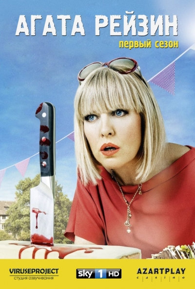 Агата Рейзин (Agatha Raisin)