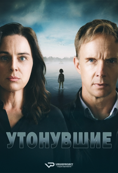 Утонувшие / The Drowning / сезон 1