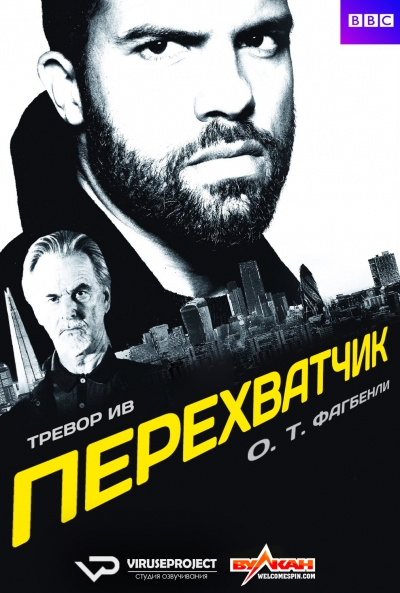 Перехватчик (The Interceptor)