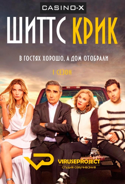 Шиттс Крик (Schitt's Creek)