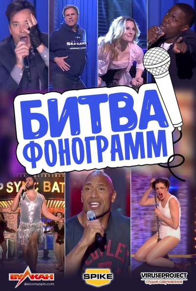 Битва фонограмм 01 (Lip Sync Battle 01)