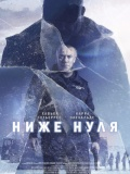 Ниже нуля / Bajocero / Below Zero / 2021