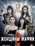 Женщины мафии / Kobiety mafii / сезон 2