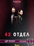 42 отдел / Unité 42 / сезон 1
