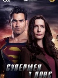 Супермен и Лоис / Superman and Lois / сезон 1
