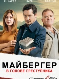 Майбергер. В голове преступника. / Meiberger - Im Kopf des Täters / сезон 1