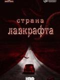 Страна Лавкрафта / Lovecraft Country / сезон 1