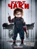 Культ Чаки (Cult of Chucky)