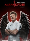 Адская Кухня 18 (Hell's Kitchen 18)