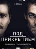 Под прикрытием / Sotto copertura / сезон 2