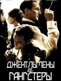 Джентльмены и гангстеры (Gentlemen & Gangsters)