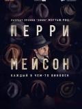 Перри Мэйсон / Perry Mason / сезон 1