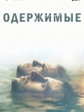 Одержимые / Seizure / сезон 1