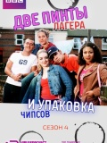 Две пинты лагера и упаковка чипсов 04 (Two Pints of Lager and a Packet of Crisps 04)