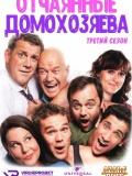 Отчаянные домохозяева 3 (House Husbands 3)