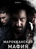Марокканская мафия / Mocro Maffia / сезон 2