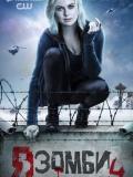 Я зомби 04 (iZombie 04)