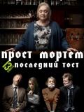 Прост Мортем - Последний Тост / Prost Mortem - Die letzte Runde / сезон 1