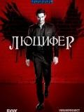 Люцифер 02 (Lucifer 02)