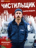 Чистильщик 02 (Der Tatortreiniger 02)