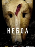 Небоа / Néboa / сезон 1