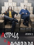 Астрид и Рафаэлла / Astrid et Raphaëlle / сезон 2