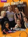 Две пинты лагера и упаковка чипсов 09 (Two Pints of Lager and a Packet of Crisps 09)