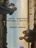 Третий день / The Third Day / сезон 1