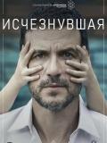 Исчезнувшая / Perdida / сезон 1