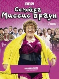 Семейка миссис Браун / Mrs. Brown's Boys / сезон 1-3