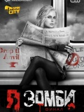 Я зомби 05 (iZombie 05)