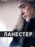 Ланестер / Lanester / сезон 1